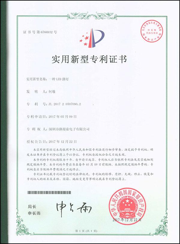 romanso-Design Patent-1