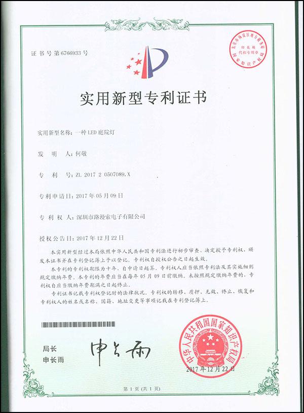 romanso-Design Patent-2