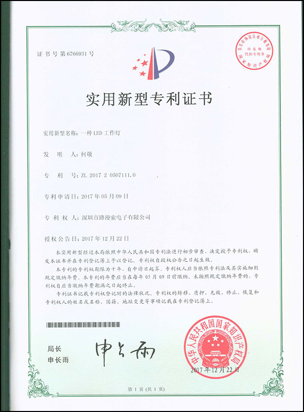 romanso-Design Patent-3